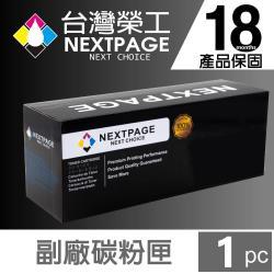 【台灣榮工】TN-459BK 超高容量 黑色相容碳粉匣 L8360CDW/MFC-L8900CDW 適用 Brother 印表機