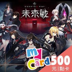 未來戰 MyCard 500點 點數卡
