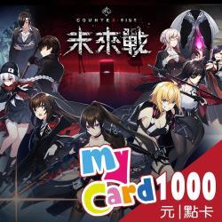 未來戰 MyCard 1000點 點數卡