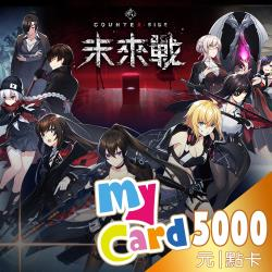 未來戰 MyCard 5000點 點數卡