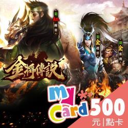 金將傳說M  MyCard 500點 點數卡
