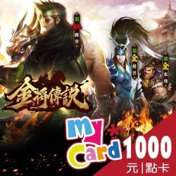 金將傳說M  MyCard 1000點 點數卡