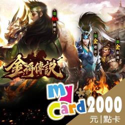 金將傳說M  MyCard 2000點 點數卡