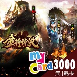 金將傳說M  MyCard 3000點 點數卡