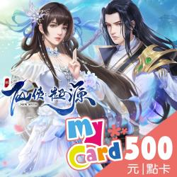 新仙俠:起源 MyCard 500點 點數卡