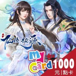 新仙俠:起源 MyCard 1000點 點數卡