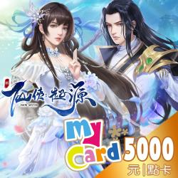 新仙俠:起源 MyCard 5000點 點數卡
