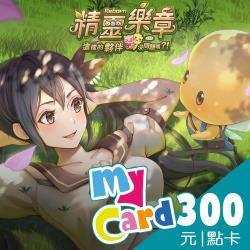 精靈樂章 MyCard 300點 點數卡