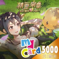 精靈樂章 MyCard 5000點 點數卡
