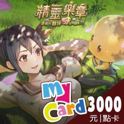 精靈樂章 MyCard 3000點 點數卡