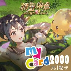 精靈樂章 MyCard 2000點 點數卡