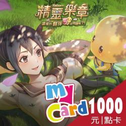 精靈樂章 MyCard 1000點 點數卡