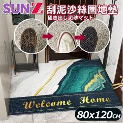 SUNZ-輕奢華飯店專用-北歐風可剪裁去泥刮沙絲圈地墊/玄關墊/客廳墊(80x120CM加碼贈造型手套枕)