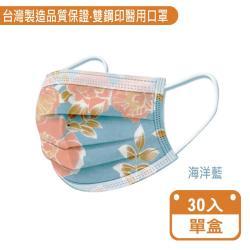 【文賀】醫用口罩 未滅菌-三層醫療口罩-花語系列-海洋藍 30入/盒