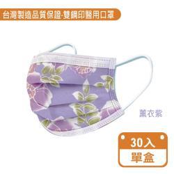 【文賀】醫用口罩 未滅菌-三層醫療口罩-花語系列-薰衣紫 30入/盒