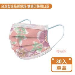 【文賀】醫用口罩 未滅菌-三層醫療口罩-花語系列-櫻花粉 30入/盒