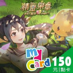 精靈樂章 MyCard 150點 點數卡