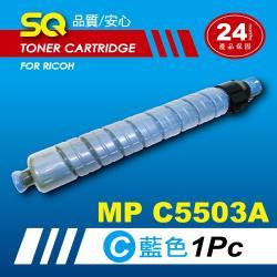 【SQ TONER】for 理光 RICOH MPC5503 藍色環保相容影印機碳粉匣 (適用機型MP C5503 彩色雷射A3多功能事務機)