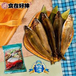 【食在好神】冷凍母香魚5尾/包(800克) 共3包
