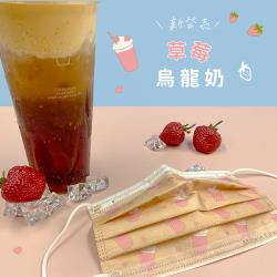 【Beauty小舖】印花3層防護口罩_草莓烏龍奶(10入/盒)- 符合CNS 14774國家檢驗標準