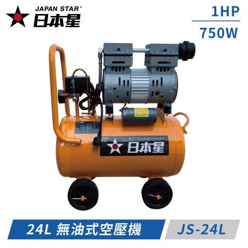Japan Star日本星 專業型靜音式空壓機 24L常用型