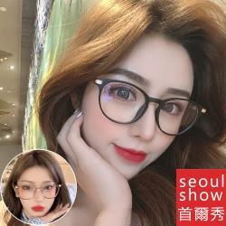 seoul show首爾秀 經典小圓框防藍光UV400老花近視可換片平光眼鏡 5130