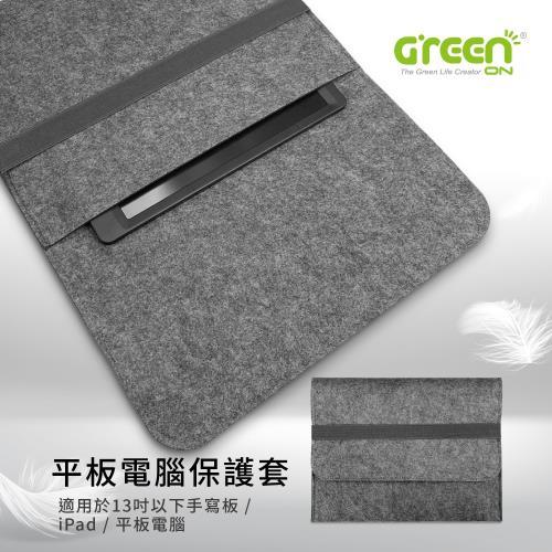 【GREENON】平板電腦保護套-適用於13吋以下手寫板