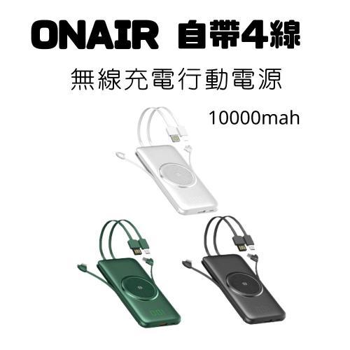 ONAIR超輕薄自帶4線無線充電10000mAh行動電源(適用蘋果/安卓/Type-c全規格通用快充)/