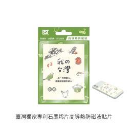 臺灣獨家專利石墨烯片高導熱防磁波貼片