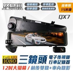 【路易視】QX7 12吋 1080P 三鏡頭 行車記錄器 電子後視鏡 (雙錄+車內錄影) 貨車專用 贈64G記憶卡