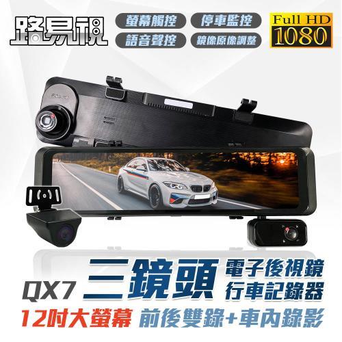 【路易視】QX7 12吋 1080P 三鏡頭 電子後視鏡 行車記錄器 (雙錄+車內錄影)