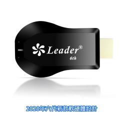 【六代渦輪款】Leader全自動無線HDMI影音鏡像器(送4大好禮)