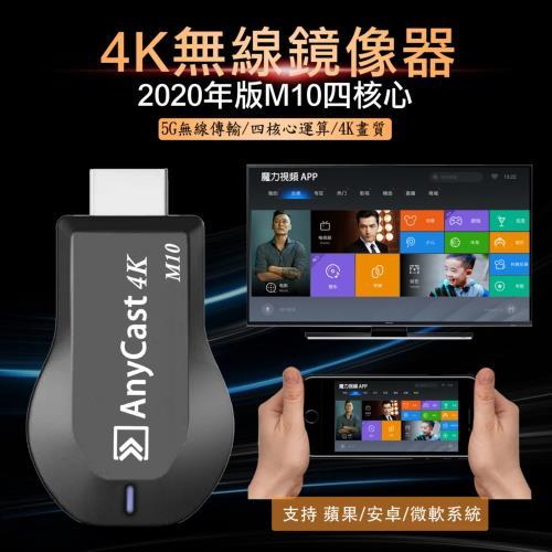 【4K四核心影音真享樂】M10雙箭款AnyCast雙頻5G全自動無線HDMI影音傳輸器(送4大好禮)/