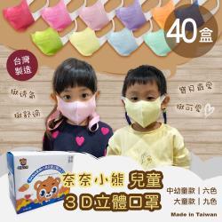 奈奈小熊 兒童3D立體口罩 台灣製(50片/盒)x40盒