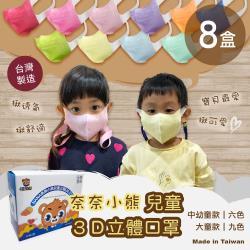 奈奈小熊 兒童3D立體口罩 台灣製(50片/盒)x8盒