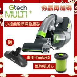 最後1台英國 Gtech 小綠 Multi Plus 無線除蟎吸塵器 -庫