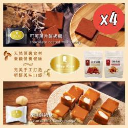 【Muy Rico】經典原味堅果/可可薄片鮮奶糖12入任選X4包(輕巧夾鏈包/SGS檢驗合格)