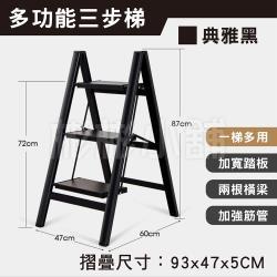 [彬彬小舖]  [加厚加寬-鋁摺疊梯/三步梯]   樓梯/工作梯/A字梯/一字梯/人字梯/摺疊梯/伸縮梯/鋁梯