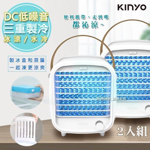 二入組【KINYO】冰爽涼風扇DC扇/水冷氣/水冷扇(UF-1908)冰涼/水冷/