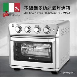 Giaretti吉爾瑞帝 多功能不鏽鋼氣炸烤箱 GL-9823
