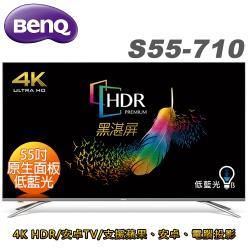 【送原廠登錄送7/31止、安裝、二好禮】BenQ明基 55吋 4K HDR Android連網液晶顯示器(S55-710)