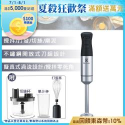 Electrolux 伊萊克斯  手持式調理攪拌棒 E5HB1-57GG