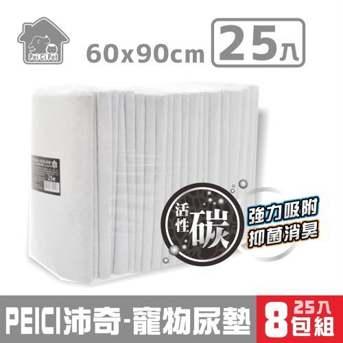 沛奇寵物活性碳尿墊(強力吸水)60x90cm【25枚入】x8包組(320447)