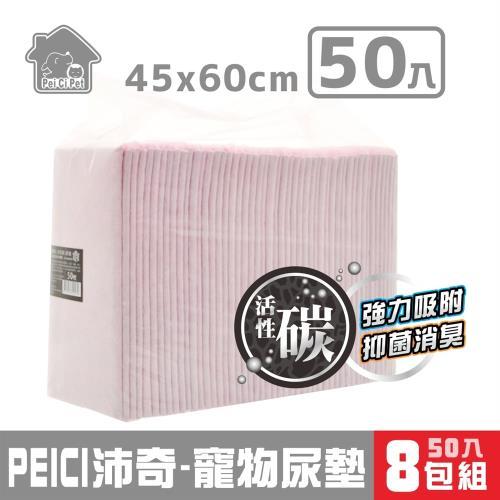 沛奇寵物活性碳尿墊(強力吸水)45x60cm【50枚入】x8包組(320430)
