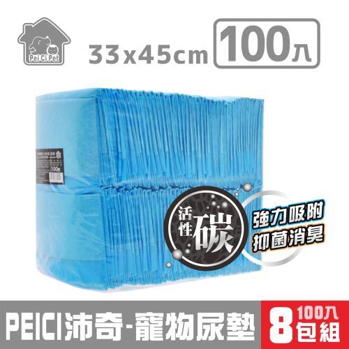 沛奇寵物活性碳尿墊(強力吸水)33x45cm【100枚入】x8包組(320423)