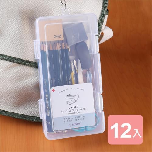真心良品 安心口罩收納盒0.76L -12入組