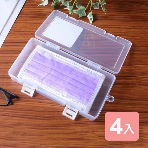 真心良品 安心口罩收納盒0.76L -4入組