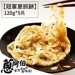 【蔥阿伯】團購第一 冠軍蔥抓餅(120gx5片)