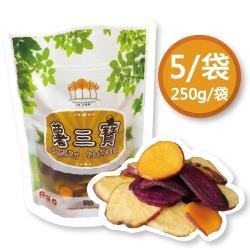 【五桔國際】薯三寶250g / 袋-(5/袋)