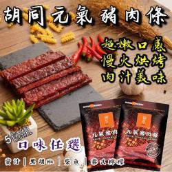 【胡同】元氣豬肉條系列 (140gX5包入-1組)